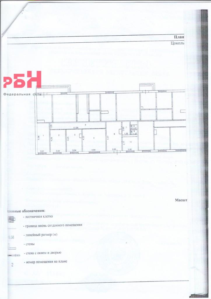 Продажа коммерческой недвижимости, 106м <sup>2</sup>, Курган, Алексеева ул.,  5