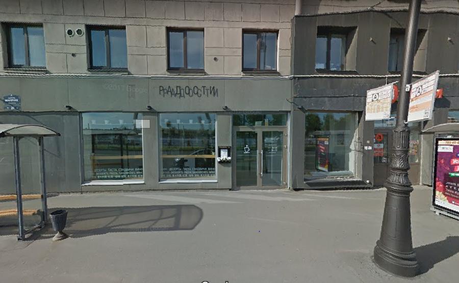 Санкт-Петербург, Макарова наб., 28